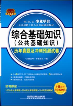 综合基础知识(公共基础知识)历年真题及冲刺预测试卷